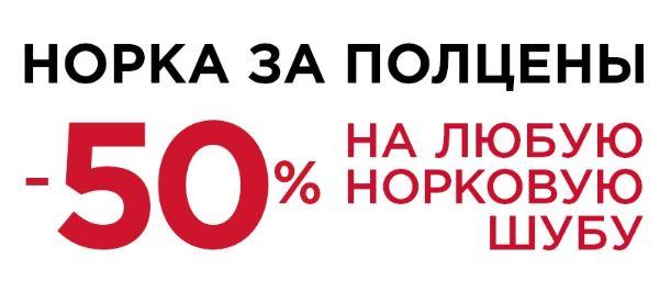Акции Снежная Королева июль 2019. Норковые шубы за полцены