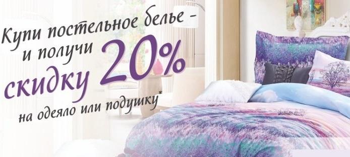 Магазин ВЕСТФАЛИКА ХОУМ , акция на покупку  постельного белья