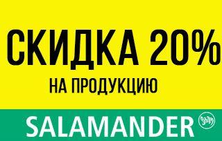 SALAMANDER - Скидка 20% держателям карт Salamander Club