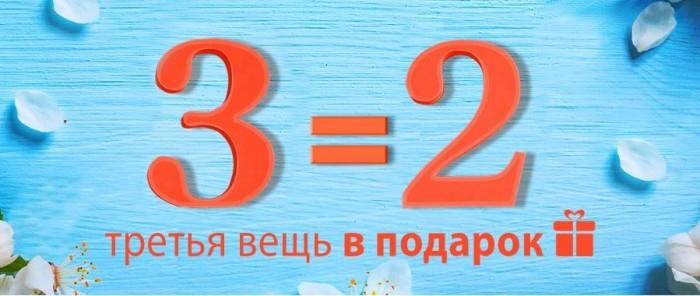 """Акции Буду Мамой """"3=2"""". Третья вещь в подарок"""