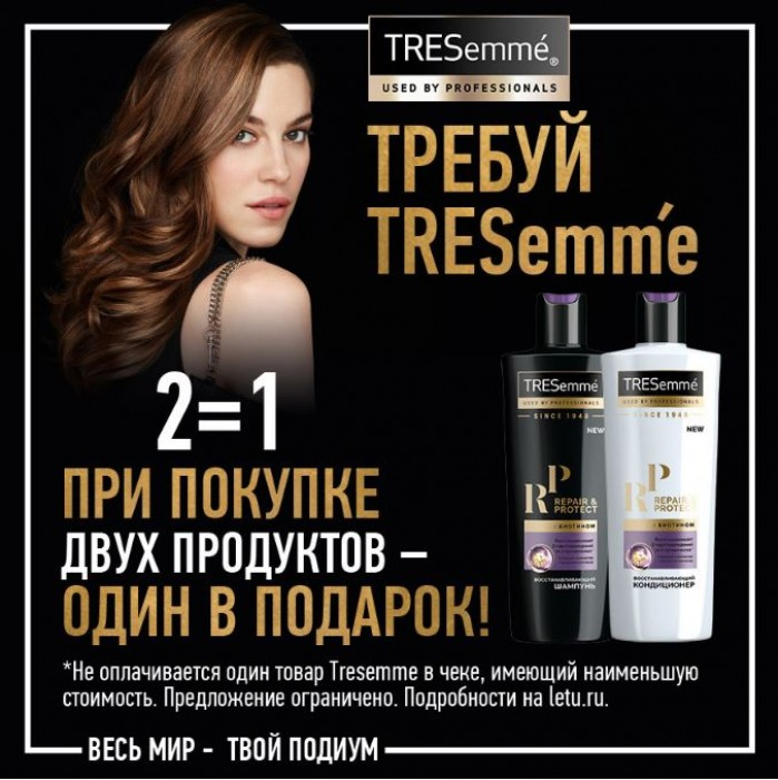 "Акции Л'Этуаль в сентябре 2018. ""2 по цене 1"" на Tresemme"