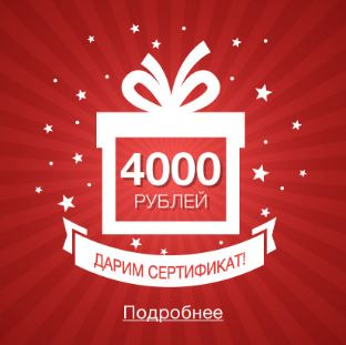 Акция магазина Каляев. Дарим сертификат на 4000 рублей