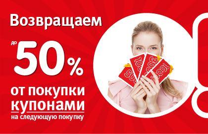 ХОФФ - Вернем до 50% купонами