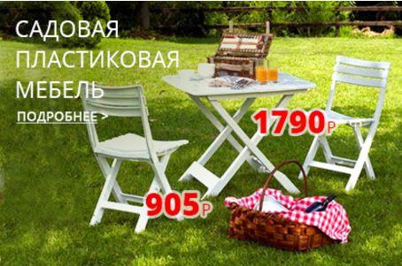 Распродажа В АШАН. Пластиковая мебель по сниженным ценам