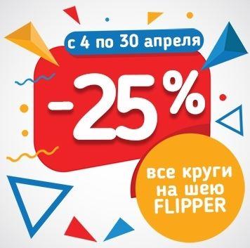 Детки - Скидка 25% на все круги на шею Flipper