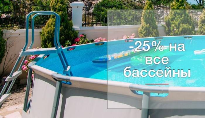 Твой Дом - Сдай старый бассейн и получи скидку 25% на новый