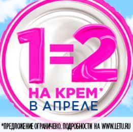 """Акции Л'Этуаль апрель 2019. """"2 по цене 1"""" на крем"""