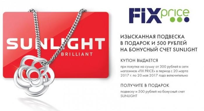 Изысканная подвеска от SUNLIGHT в подарок в Fix Price