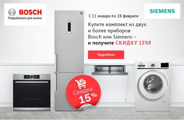 Акции Холодильник.ру  2019. 15% на комплект бытовой техники