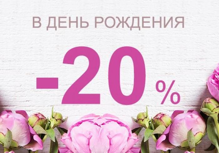 Акции Dress Code. Скидка 20% в ваш День рождения
