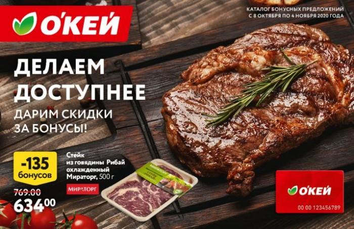 """Акции в ОКЕЙ """"Дарим скидки за бонусы"""" с 8 октября 2020"""