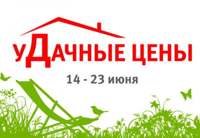 Акции ХОФФ июнь 2018. Распродажа кухонь, диванов и матрасов