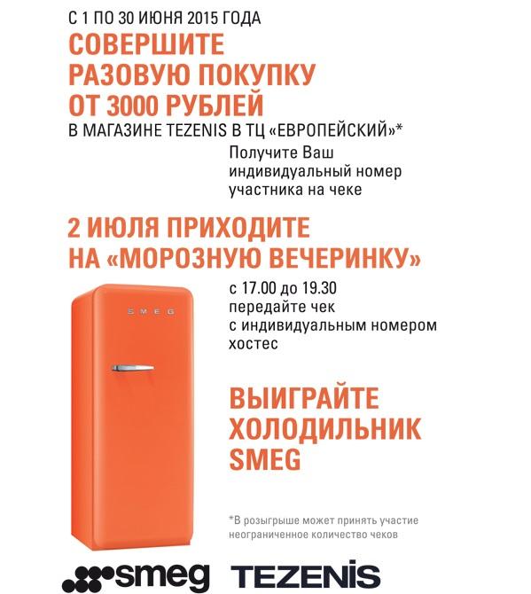 Тезенис - Розыгрыш Холодильника SMEG.