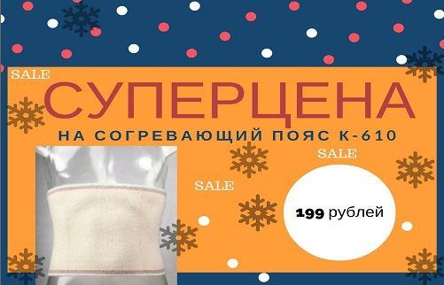 Кладовая Здоровья - Противорадикулитный пояс всего за 199 рублей