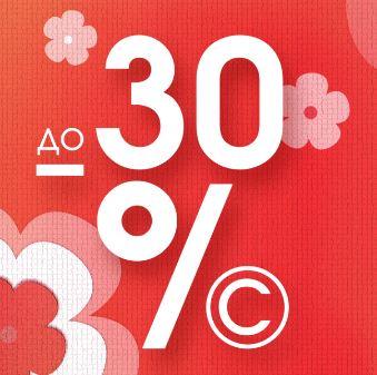 CARNABY - Скидки до 30% на летние модели