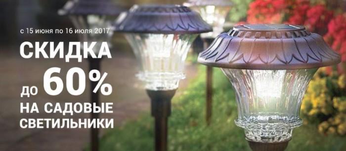 Домовой - Садовые светильники с выгодой до 60%