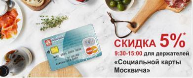 Акции Ароматный Мир. 5% по социальной карте Москвича