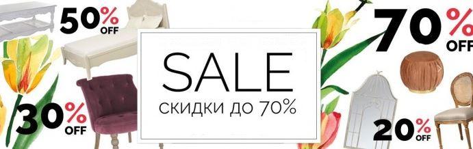 Распродажа в Инлавке. До 70% на мебель и декор
