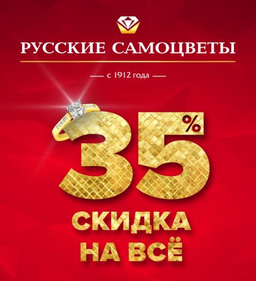 Русские Самоцветы - Скидка 35% на весь ассортимент в июне 2017