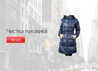 """Акции Диана """"Цена следующей недели"""" на чистку пуховика"""