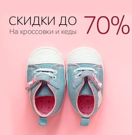 Акции Дочки Сыночки. Кроссовки и кеды со скидками до 70%