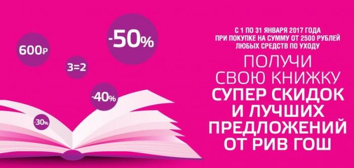 РИВ ГОШ – Книжка Супер скидок  в подарок