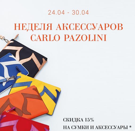 Магазин КАРЛО ПАЗОЛИНИ, скидки на аксессуары