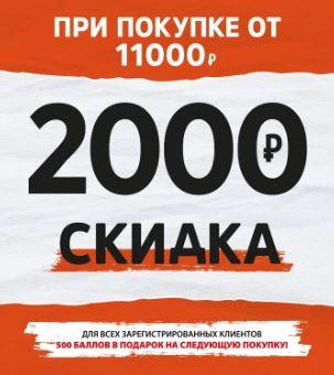 Акции Colin's. Дарим до 2000 при покупке от 11000 рублей