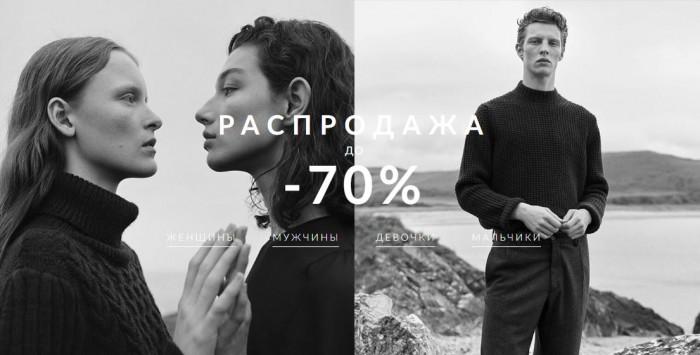 Акции Massimo Dutti. До 70% на коллекции 2017/2018
