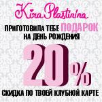 Кира Пластинина - Скидка 20% в День рождения!