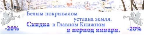 БИБЛИО-ГЛОБУС  интернет- магазин , скидки