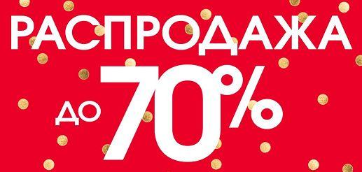 Инсити - Распродажа со скидками до 70%