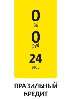 """Акция магазина Евросеть - """"Правильный кредит"""""""