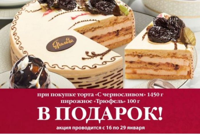"""У Палыча - Пирожное """"Трюфель"""" в подарок"""