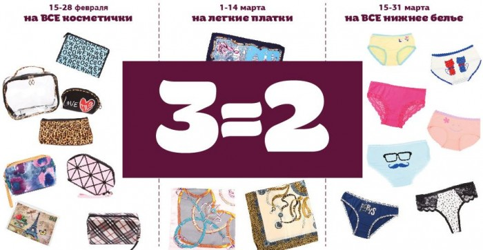 "Дочки Сыночки - Акция ""3=2"" на ВСЕ женские косметички"