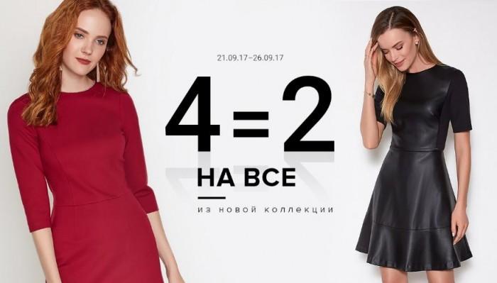 """Акция в Concept Club """"4 = 2"""" на ВСЕ с 21 по 26 сентября 2017 г."""