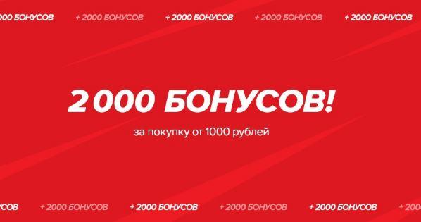 Акции  Спортмастер октябрь-ноябрь 2020. 2000 бонусов за 1000 руб.