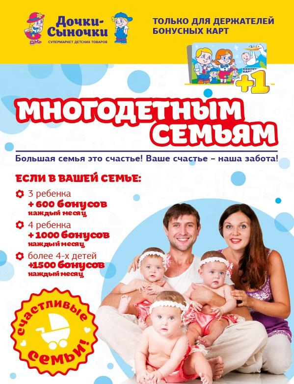 Дочки и Сыночки - Начисление многодетным семьям!