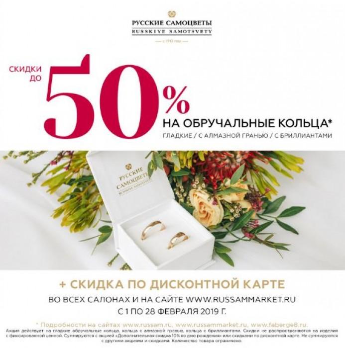 Акции Русские Самоцветы 2019. До 50% на обручальные кольца