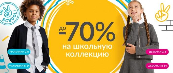 Акции Acoola. До 70% на школьную коллекцию 2019/2020