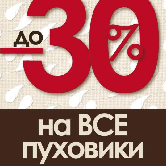 БАОН - Все пуховики со скидкой 30%