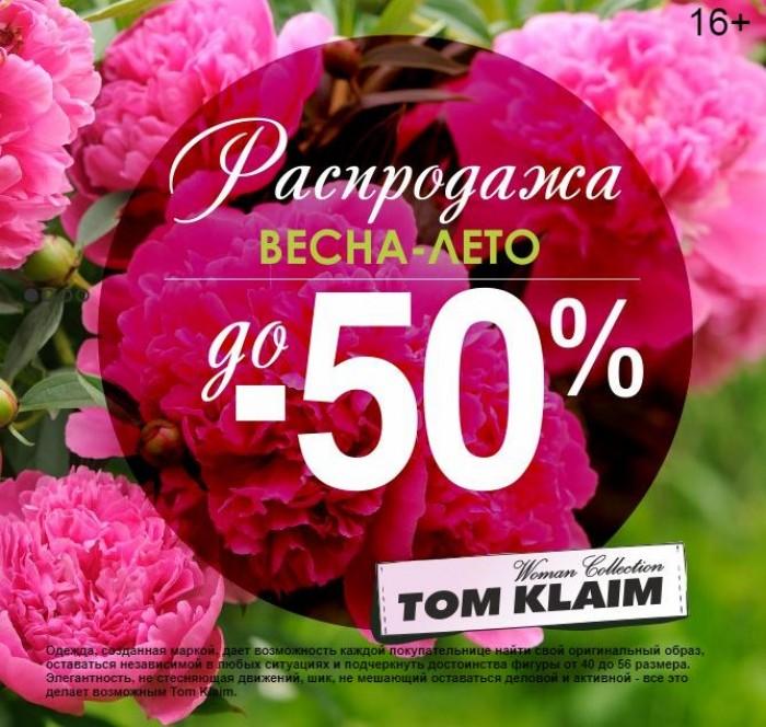 TOM KLAIM - Распродажа весна-лето 2017 со скидками до 50%