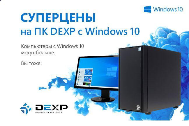 Акции ДНС сегодня. До 10% на компьютеры DEXP с Windows 10