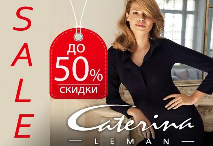 Акции Caterina Leman. До 50% на распродаже коллекции 2017/2018