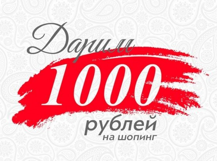 Fashion House - Дарим 1000 рублей на шопинг