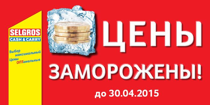 Магазин ЗЕЛЬГРОС, цены заморожены