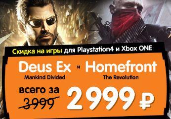 ДНС - Скидка на игры для PlayStation и Xbox ONE