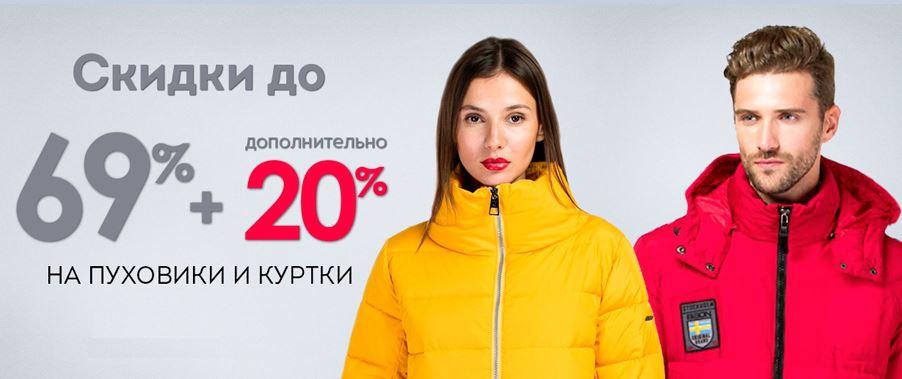 БАОН - Доп.Скидка 20% на куртки и пуховики