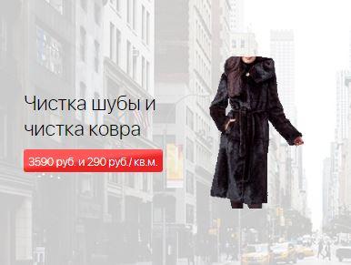 """Акции Диана """"Цена недели"""" на чистку шубы и ковров"""