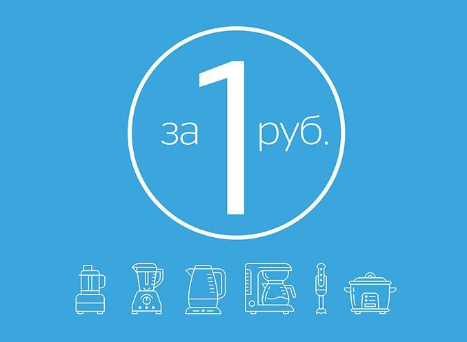 Акция в Связном. Техника для кухни за 1 рубль в сентябре 2017